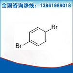 对二溴苯(1,4-二溴苯)