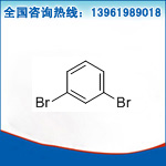 1,3-二溴苯