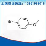 4-溴苯甲醚
