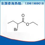 2-溴丁酸乙酯
