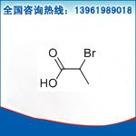 2-溴丙酸