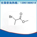 2-溴丙酸甲酯
