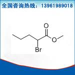 2-溴戊酸甲酯