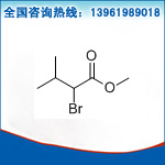 2-溴异戊酸甲酯