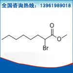 2-溴辛酸甲酯