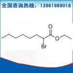 2-溴辛酸乙酯