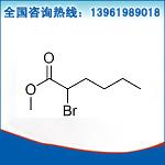 2-溴己酸甲酯