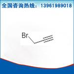 3-溴丙炔