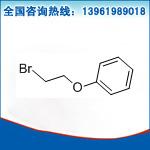 2-溴苯乙醚