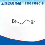 1,2-二溴乙烷