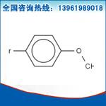 专业生产对溴苯甲醚