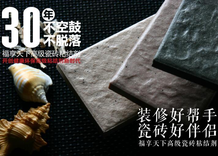 环保瓷砖粘结剂