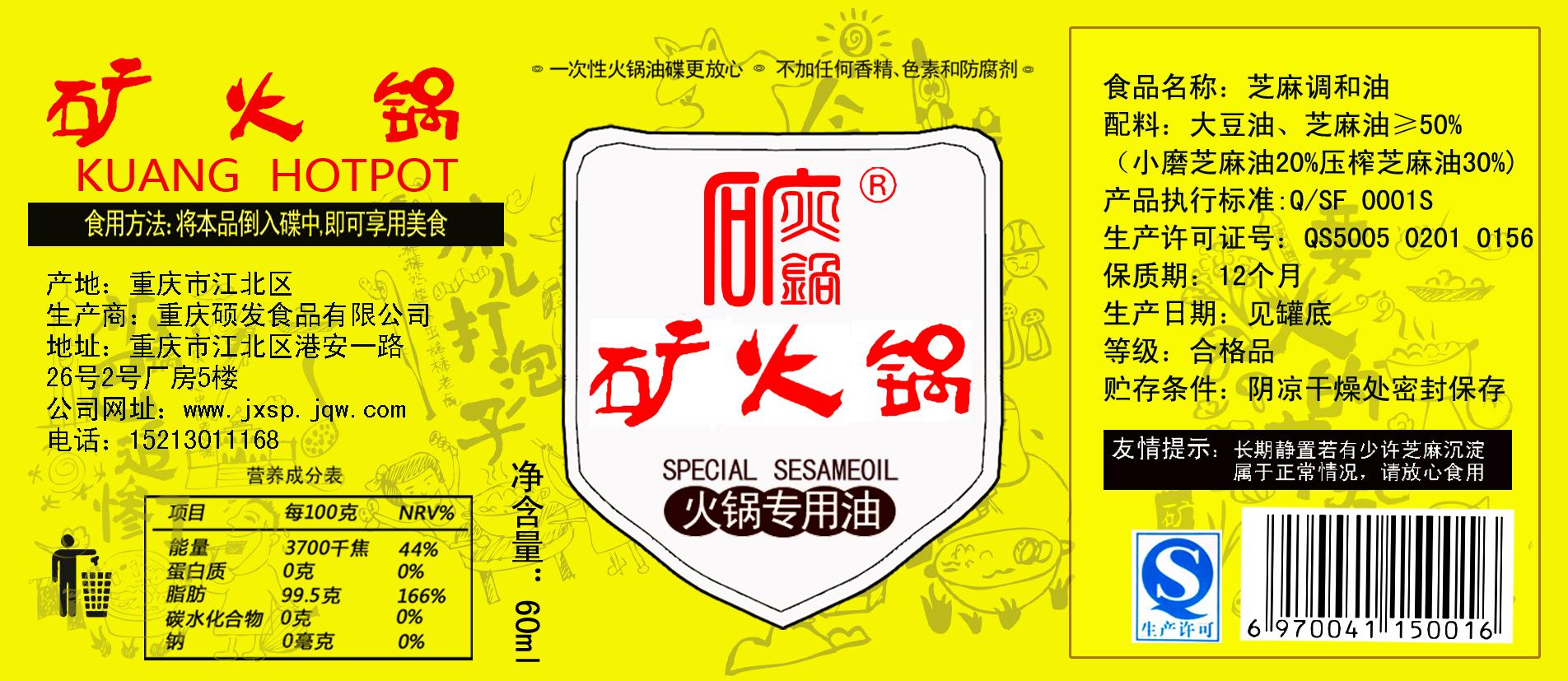 重庆麻油厂定制火锅油碟