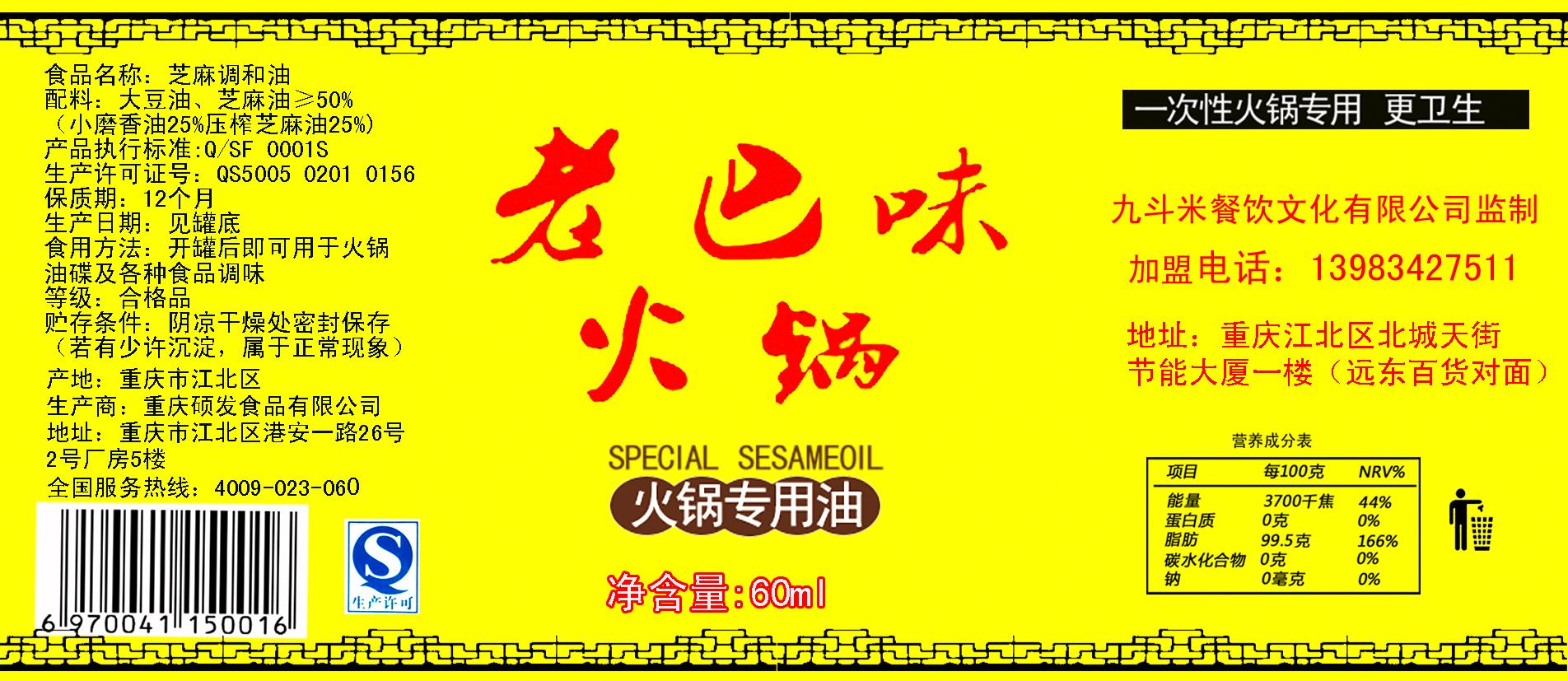 定制老巴味火锅油碟