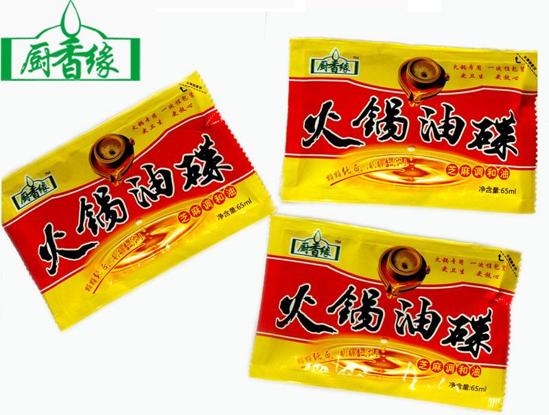 重庆麻油厂火锅油碟