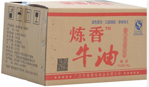 四川炼香火锅牛油