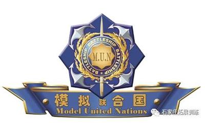 模拟联合国