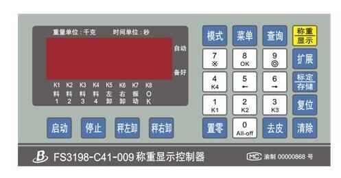 贵州称重显示控制器