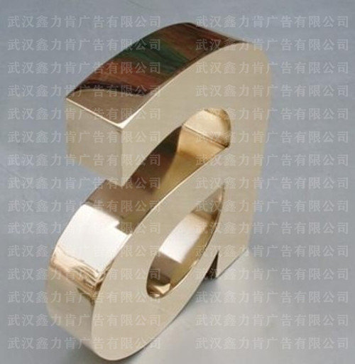 立体金属字制作