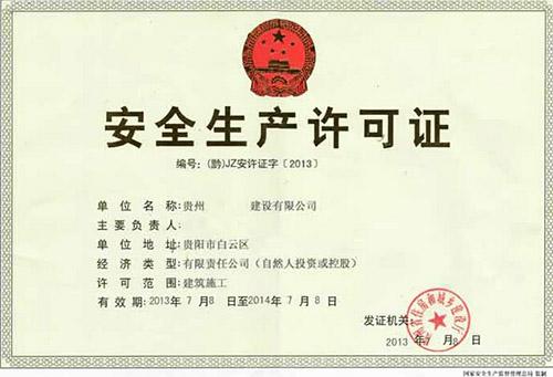 六盘水贵州安全生产许可证
