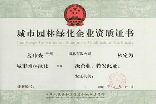 贵州城市园林绿化资质代办