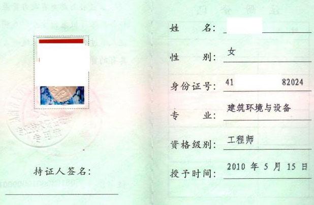 安顺贵州职称代理