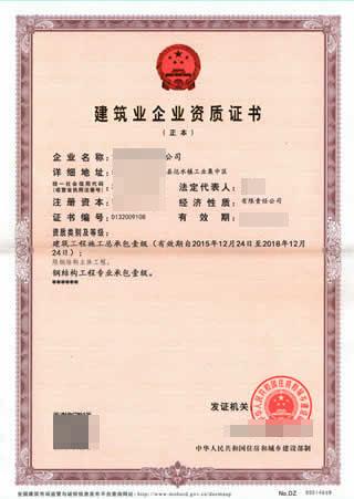 贵州劳务分包资质代办