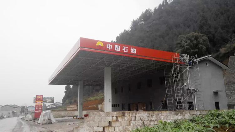 贵州加油站网架工程公司