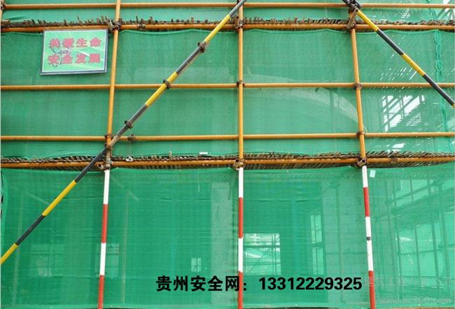 贵阳建筑安全防护网