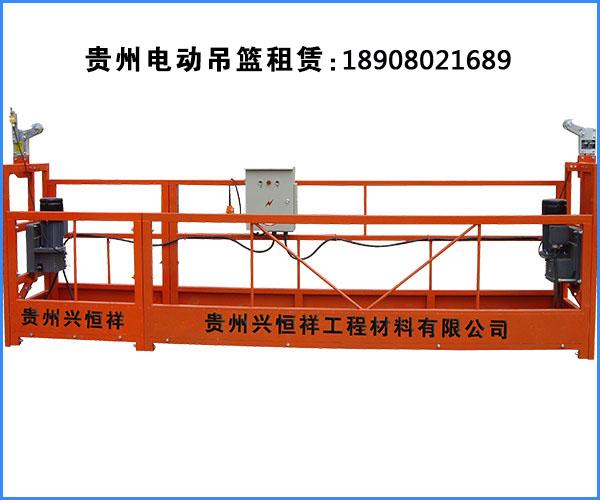 贵州电动吊篮