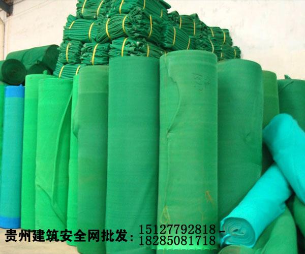 贵州建筑安全防护网