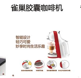 雀巢胶囊咖啡机