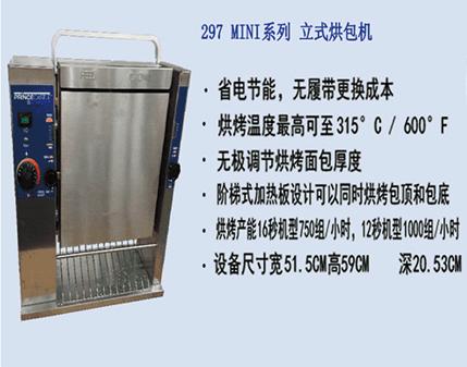 立式烘包机