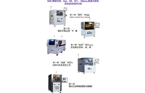 国产全自动锡膏印刷机