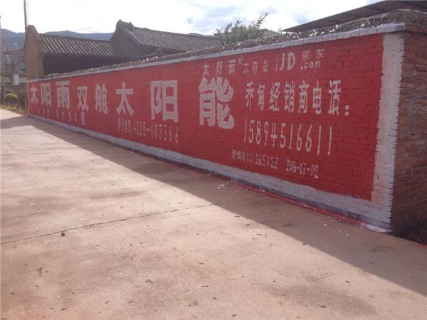 贵阳墙体广告公司