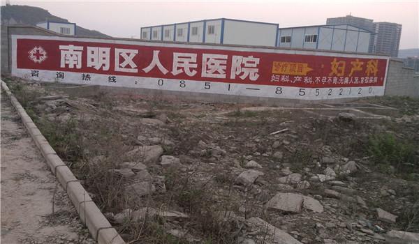 贵州墙体广告公司