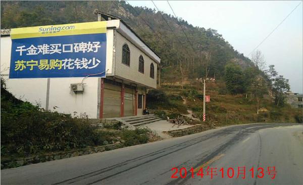 贵阳墙体广告