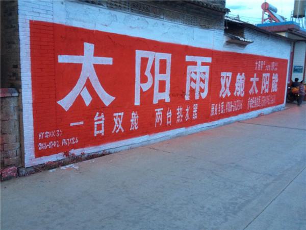 贵州墙体广告