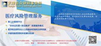 天津医疗维权
