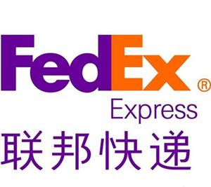 国际FEDEX速递