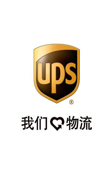 国际UPS速递