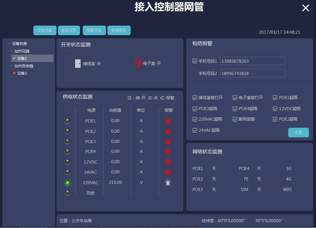 运维管理监测平台
