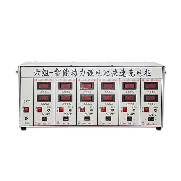 六组锂电池智能快速充电柜