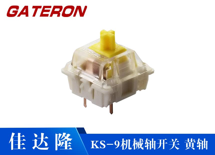 KS-9广东惠州机械键盘黄轴键盘轴体定制客制化三脚五脚轴体