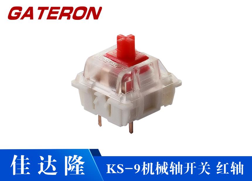 惠州KS-9红轴惠州GATERON佳达隆机械键盘轴三脚五脚RGB