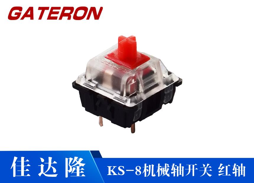 KS-8系列红轴外设产品客制化产品生产机械键盘 密码输入键盘 机械设备操作手柄键盘定制