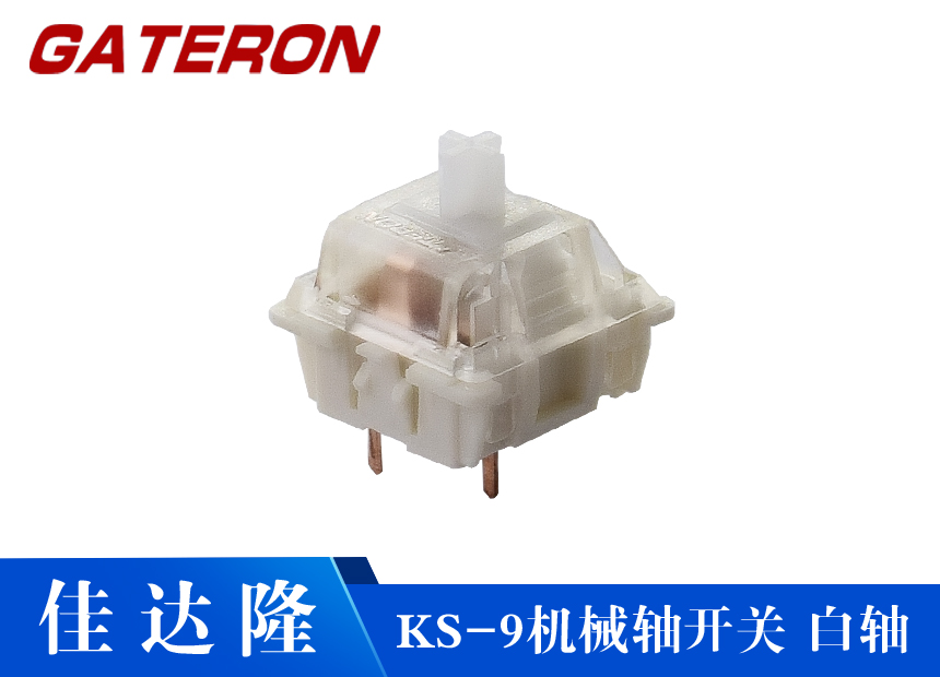 KS-9白轴佳达隆定制客制化轴体轻触机械轴开关批发/采购