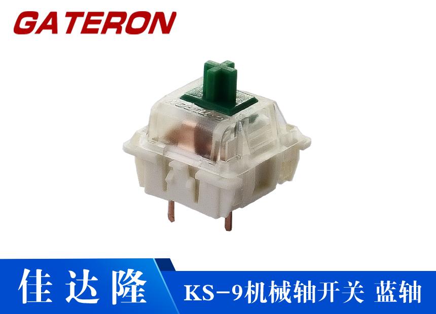 绿轴GATERON佳达隆轴KS-9三脚RGB贴片