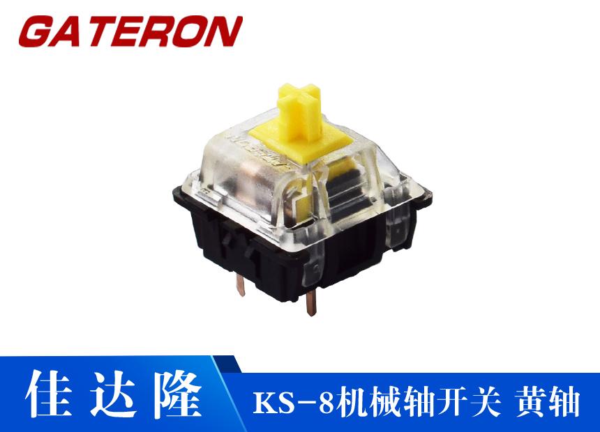 KS-8黄轴客制化定制机械键盘轴三脚青轴茶轴黑轴