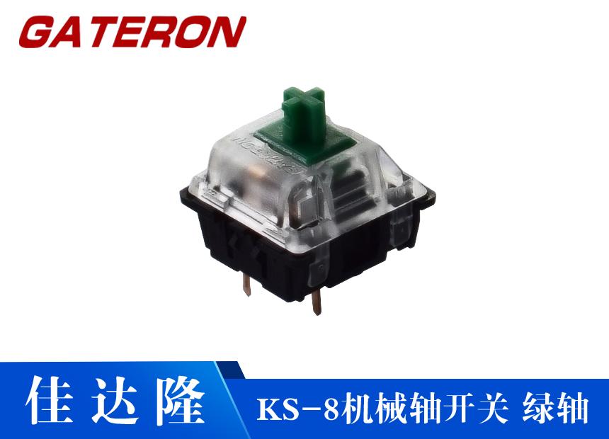 KS-8绿轴广东惠州佳达隆机械键盘轴厂家生产客制化外设产品